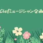 Clefミュージシャン企画